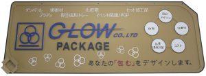 GLOW ㈱グロー 長岡 PACKAGE ダンボール オブジェ デザイン POP 積層品 令和 新潟 オリジナル