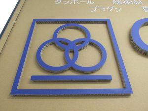 GLOW ㈱グロー 長岡 PACKAGE ダンボール オブジェ デザイン POP 積層品 ロゴマーク 会社ロゴ 令和