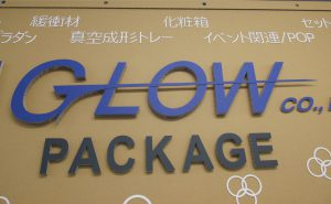 GLOW ㈱グロー 長岡 PACKAGE ダンボール オブジェ デザイン POP 積層品 会社名 令和