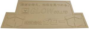 GLOW ㈱グロー 長岡 ダンボール オブジェ デザイン POP 積層品 平成 新潟