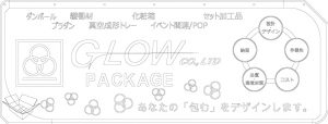 GLOW ㈱グロー 長岡 PACKAGE ダンボール オブジェ デザイン POP 積層品 令和 新潟 オリジナル 2D図面