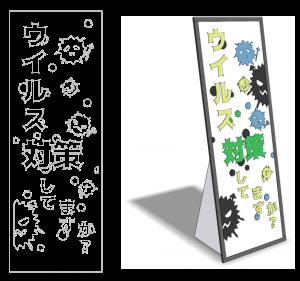 プラダン エフセル パロニア 展示用看板 ウイルス対策 オリジナルデザイン 分解可能 コンパクト 持ち運び可能 2D-CAD 3D-CAD CAD図面
