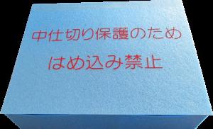 ネオフラットボード シルク印刷